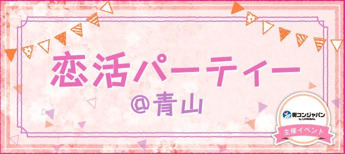 3月4日(土)【2人参加限定企画★】仲良しグループを作っちゃおう♪おふたりさまparty@青山×表参道