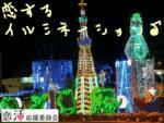 【茨城県その他のプチ街コン】恋活応援委員会主催 2017年2月26日