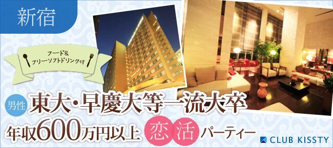 【新宿の恋活パーティー】クラブキスティ―主催 2017年4月8日