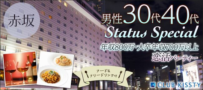 4/9(日)赤坂 男性30代40代Status Special年収800万円・大卒年収700万円以上パーティー!ホテル特製フード