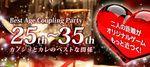 【恵比寿の恋活パーティー】ドラドラ主催 2017年3月30日