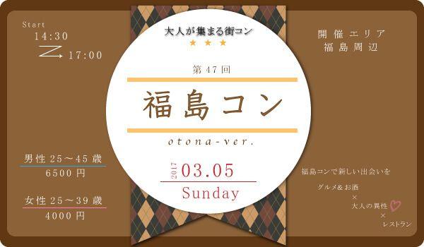 【福島の街コン】街コン大阪実行委員会主催 2017年3月5日