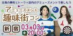 【新宿のプチ街コン】エピックマンプロダクト株式会社主催 2017年3月3日