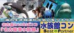 【名古屋市内その他のプチ街コン】ベストパートナー主催 2017年3月26日
