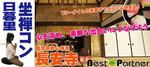 【東京都その他のプチ街コン】ベストパートナー主催 2017年3月25日
