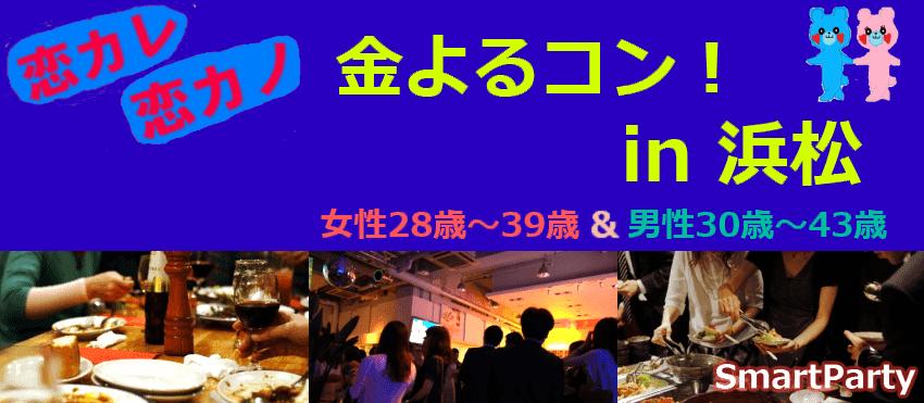 【静岡県浜松のプチ街コン】スマートパーティー主催 2017年2月17日