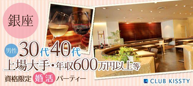 4/16(日)銀座 男性30代40代上場大手・年収600万円以上等資格限定 婚活パーティー