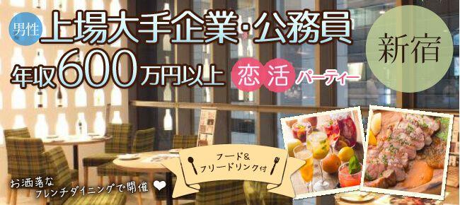 【新宿の恋活パーティー】クラブキスティ―主催 2017年4月30日