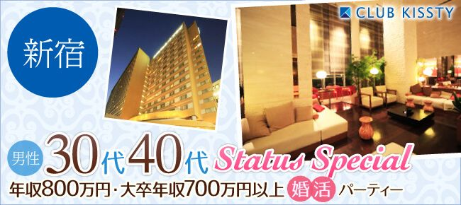 4/30(日)新宿 男性30代40代Status Special年収800万円・大卒年収700万円以上 婚活パーティー