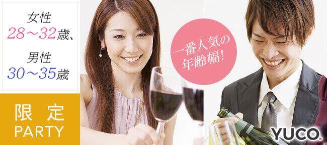 3/5  一番人気の年齢幅!女性28~32歳、男性30~35歳限定婚活パーティー♪@新宿
