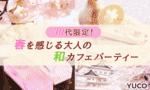【恵比寿の婚活パーティー・お見合いパーティー】ユーコ主催 2017年3月5日