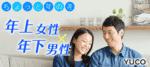 【心斎橋の婚活パーティー・お見合いパーティー】ユーコ主催 2017年3月5日