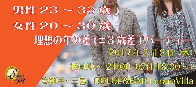 【三宮・元町の恋活パーティー】SHIAN'S PARTY主催 2017年3月2日