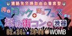 【渋谷のプチ街コン】エピックマンプロダクト株式会社主催 2017年2月24日