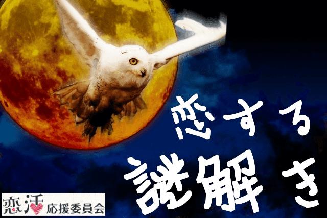 【水戸のプチ街コン】恋活応援委員会主催 2017年3月12日