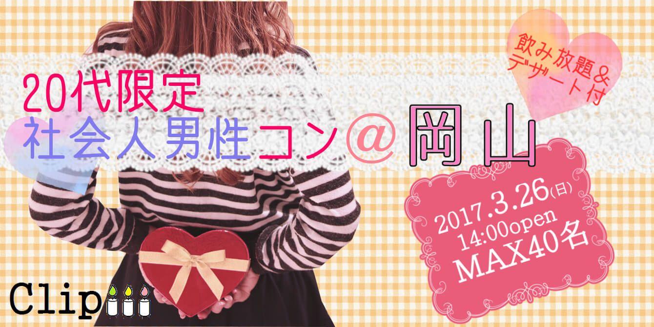 【岡山駅周辺のプチ街コン】株式会社Vステーション主催 2017年3月26日