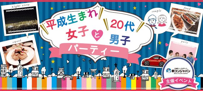 【愛知県名駅の恋活パーティー】街コンジャパン主催 2017年2月12日