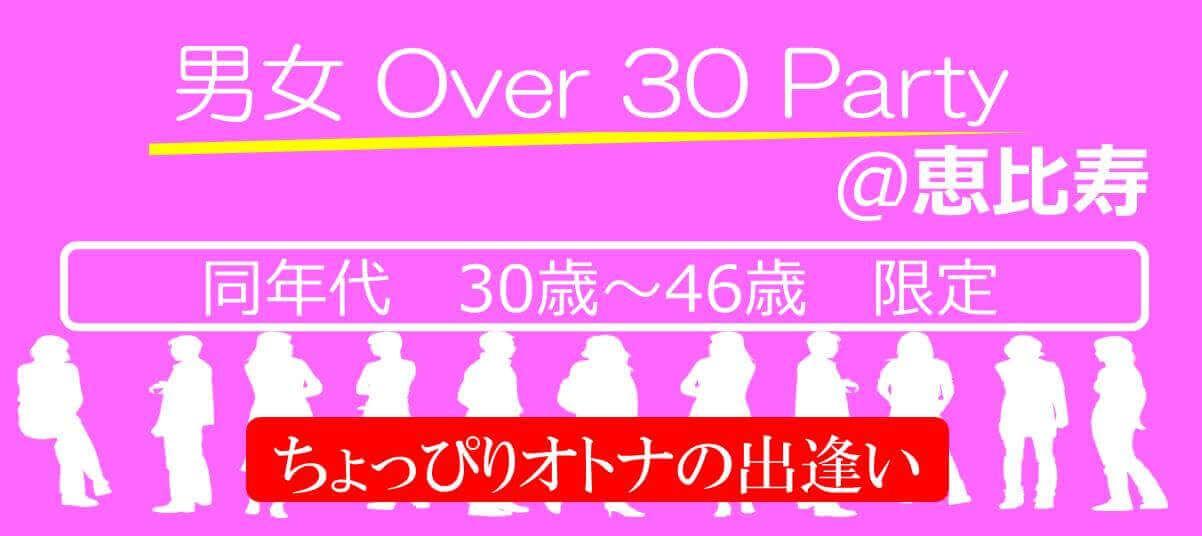 【恵比寿の恋活パーティー】株式会社ラヴィ主催 2017年4月24日