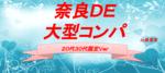 【奈良の恋活パーティー】株式会社PRATIVE主催 2017年4月2日