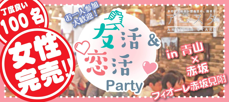 【東京都赤坂の恋活パーティー】T's agency主催 2017年2月8日