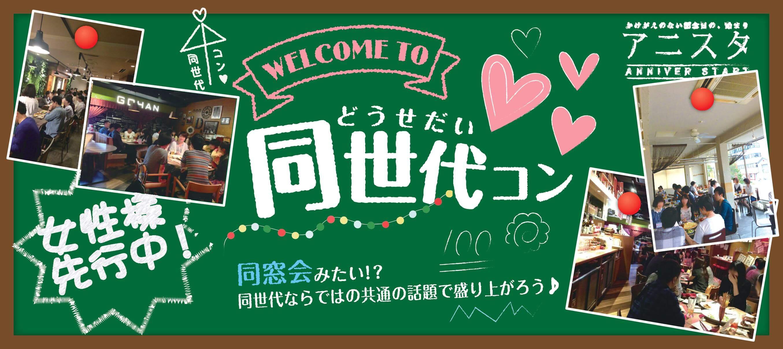 【東京都赤坂の恋活パーティー】T's agency主催 2017年2月13日