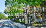 【元町・中華街・石川町のプチ街コン】一般社団法人日本婚活支援協会主催 2017年2月25日