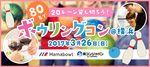 【横浜駅周辺の恋活パーティー】街コンジャパン主催 2017年3月26日