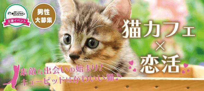 【心斎橋の恋活パーティー】街コンジャパン主催 2017年3月26日