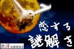 【日立のプチ街コン】恋活応援委員会主催 2017年4月2日