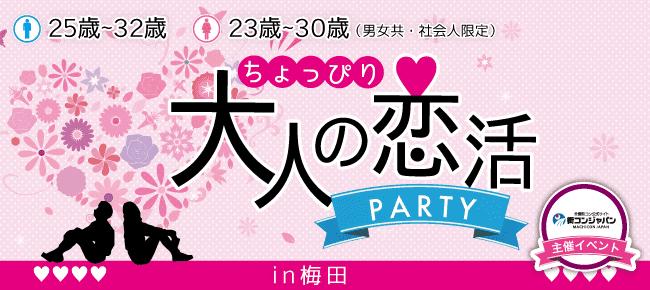 【梅田の恋活パーティー】街コンジャパン主催 2017年3月25日
