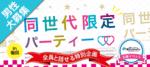 【梅田の恋活パーティー】街コンジャパン主催 2017年3月26日