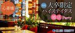 【心斎橋の婚活パーティー・お見合いパーティー】クラブキスティ―主催 2017年4月9日