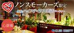 【心斎橋の婚活パーティー・お見合いパーティー】クラブキスティ―主催 2017年4月16日