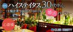 【心斎橋の婚活パーティー・お見合いパーティー】クラブキスティ―主催 2017年4月23日