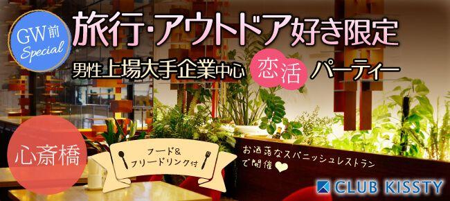 【心斎橋の恋活パーティー】クラブキスティ―主催 2017年4月29日