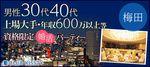 【梅田の婚活パーティー・お見合いパーティー】クラブキスティ―主催 2017年4月30日