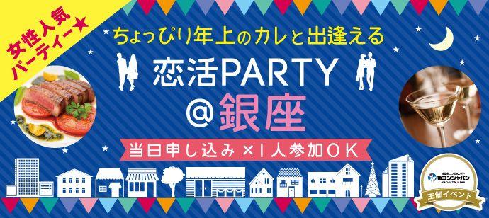 【銀座の恋活パーティー】街コンジャパン主催 2017年3月12日