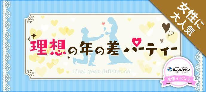 【池袋の恋活パーティー】街コンジャパン主催 2017年3月24日