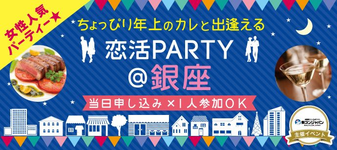 【銀座の恋活パーティー】街コンジャパン主催 2017年3月29日