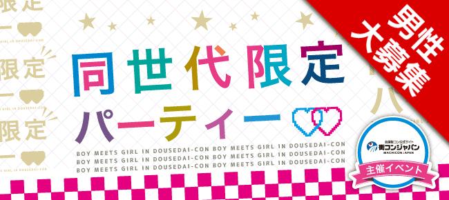【銀座の恋活パーティー】街コンジャパン主催 2017年3月30日