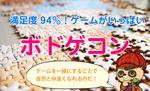 【静岡のプチ街コン】維新エンターテインメント株式会社主催 2017年4月2日