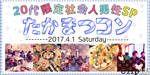 【高松のプチ街コン】株式会社Vステーション主催 2017年4月1日