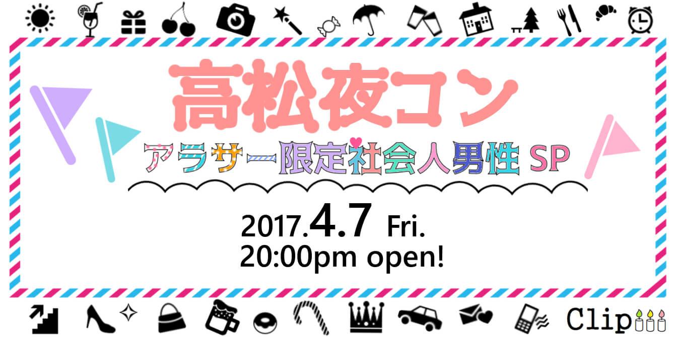 【高松のプチ街コン】株式会社Vステーション主催 2017年4月7日