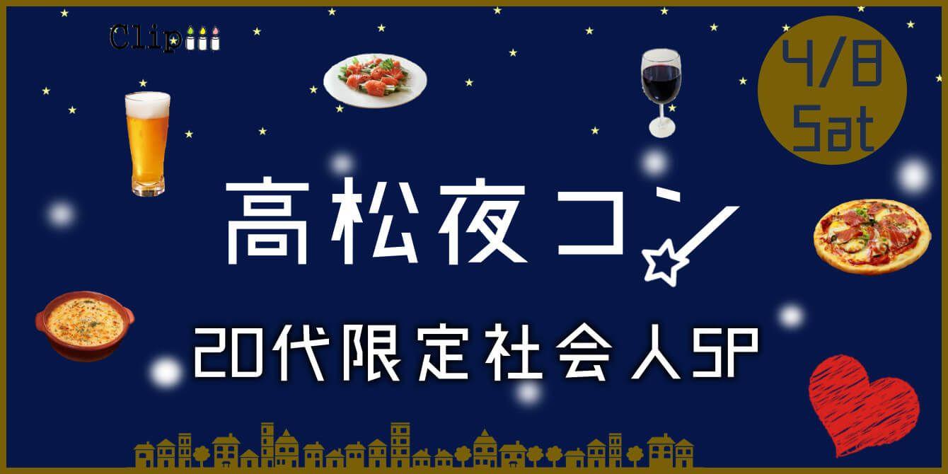 【高松のプチ街コン】株式会社Vステーション主催 2017年4月8日