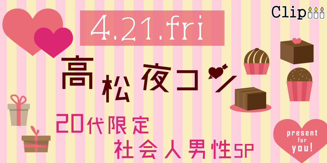 【高松のプチ街コン】株式会社Vステーション主催 2017年4月21日