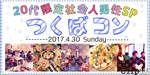 【茨城県その他のプチ街コン】株式会社Vステーション主催 2017年4月30日