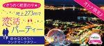 【関内・桜木町・みなとみらいの恋活パーティー】街コンジャパン主催 2017年3月20日