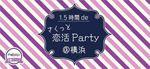 【関内・桜木町・みなとみらいの恋活パーティー】街コンジャパン主催 2017年3月26日