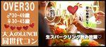 【赤坂のプチ街コン】株式会社GiveGrow主催 2017年2月21日
