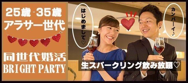 【赤坂の婚活パーティー・お見合いパーティー】株式会社GiveGrow主催 2017年4月24日